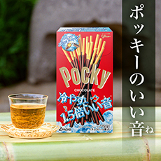 crypton_future_media-pocky_no_iine_sample_pack